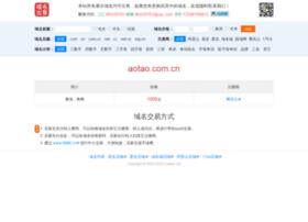 aotao.com.cn