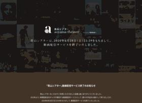 aoyama-theater.jp