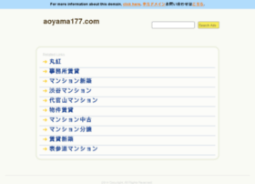 aoyama177.com