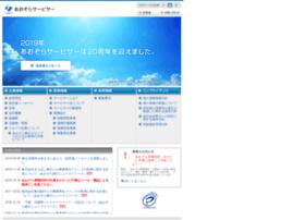aozora-ls.co.jp