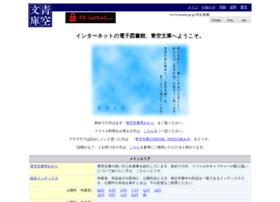 aozora.gr.jp