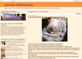 apantaortodoxias.blogspot.gr