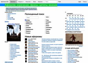 aphorism.ru