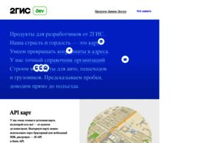 api.2gis.ru