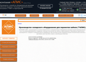 apistorg.ru