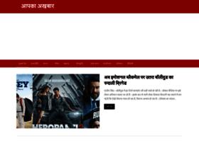 apkaakhbar.com