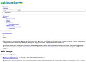 apkforum.com