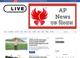 apnews.co.in