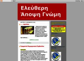 apopsignomi.blogspot.gr