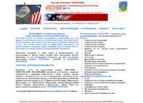 apostille-ukraine.us