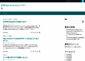 app-inventor.jp