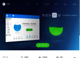 app.91.com