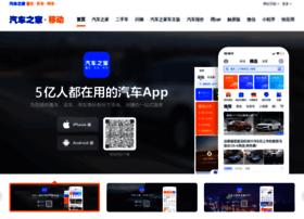app.autohome.com.cn