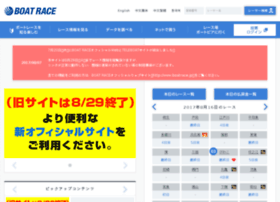 app.boatrace.jp