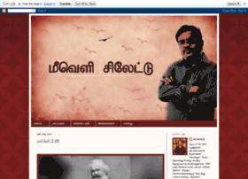 appanasamy.blogspot.com