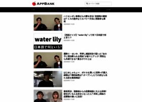 appbank.net