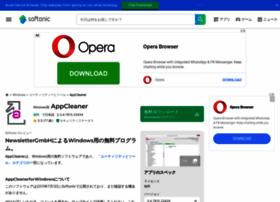 appcleaner.softonic.jp