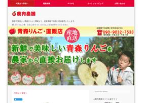 apple-aomori.net