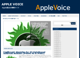 apple-voice.com
