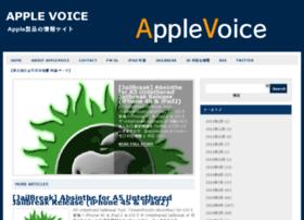 apple-voice.com