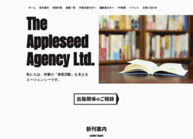 appleseed.co.jp