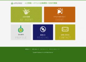 appleway.co.jp