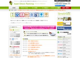 applistock.jp