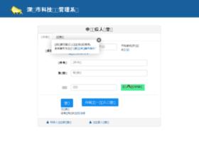 apply.szsti.gov.cn
