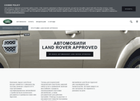approved.landrover.ru