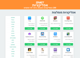 apps.2net.co.il