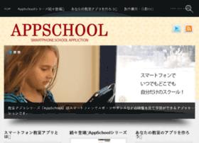 appschool.jp