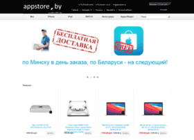appstore.by