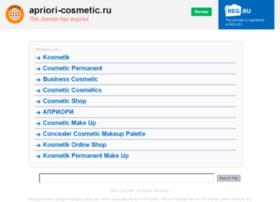 apriori-cosmetic.ru