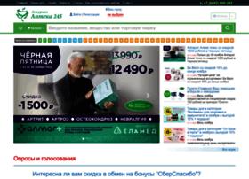 apteka245.ru