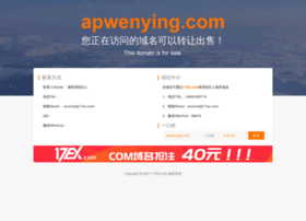 apwenying.com