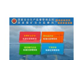 aqbzh.chinasafety.gov.cn