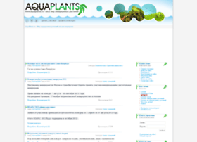 aquaplants.ru