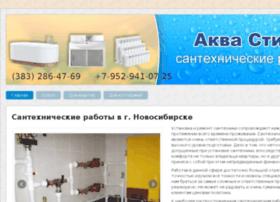 aquastyle-nsk.ru