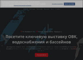 aquatherm-moscow.ru