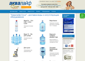 aqvalifesochi.ru