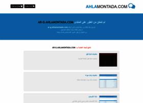 ar-g.ahlamontada.com