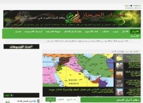 ar.ahrarulhijaz.com