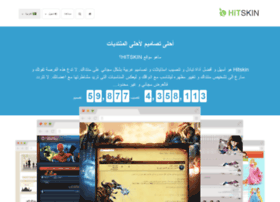 ar.hitskin.com