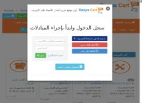 ar.swapscart.com