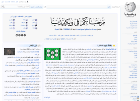 ar.wikipedia.com