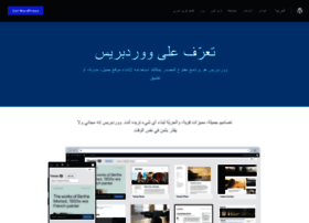 ar.wordpress.org