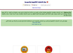 arab-exams.com