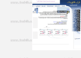 arab4h.com