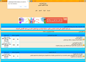 arabedugate.ahlamontada.com