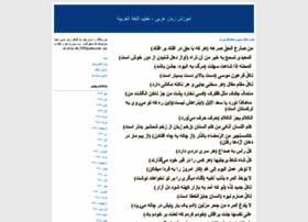 arabi-baygan.blogfa.com